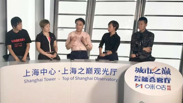 萨马兰奇体育发展基金会联合理事单位上海中心邀世界冠军深度对话