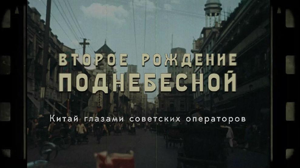 俄播出纪录片《中国的重生》 凸显中国70年蜕变创造发展奇迹