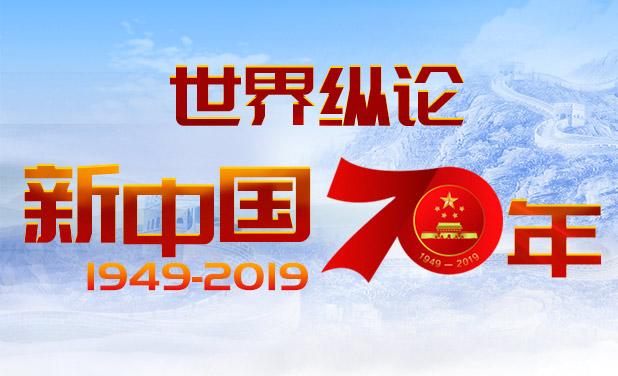 世界縱論新中國70年