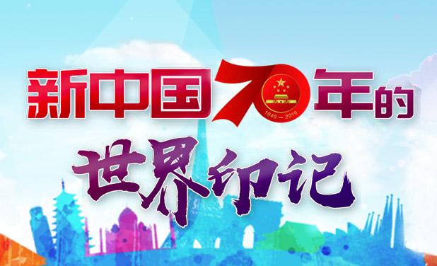 新中国70年的世界印记