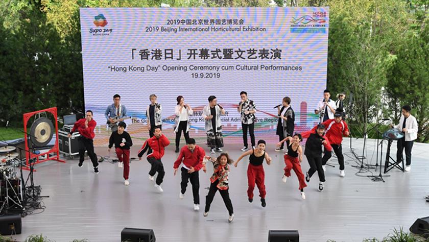 """北京世园会迎来""""香港日"""""""