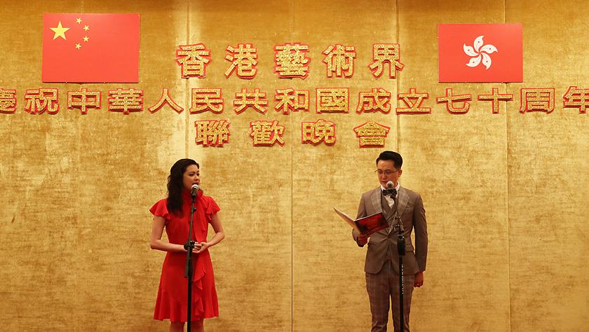 香港藝術界人士舉行聯歡晚會慶祝新中國成立70周年