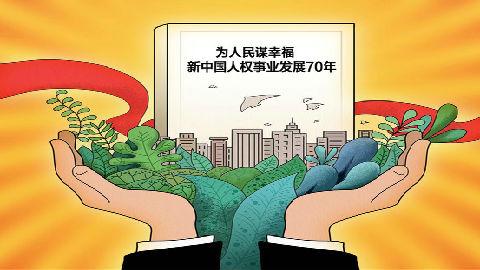 外媒评述:新中国70年人权事业成就斐然