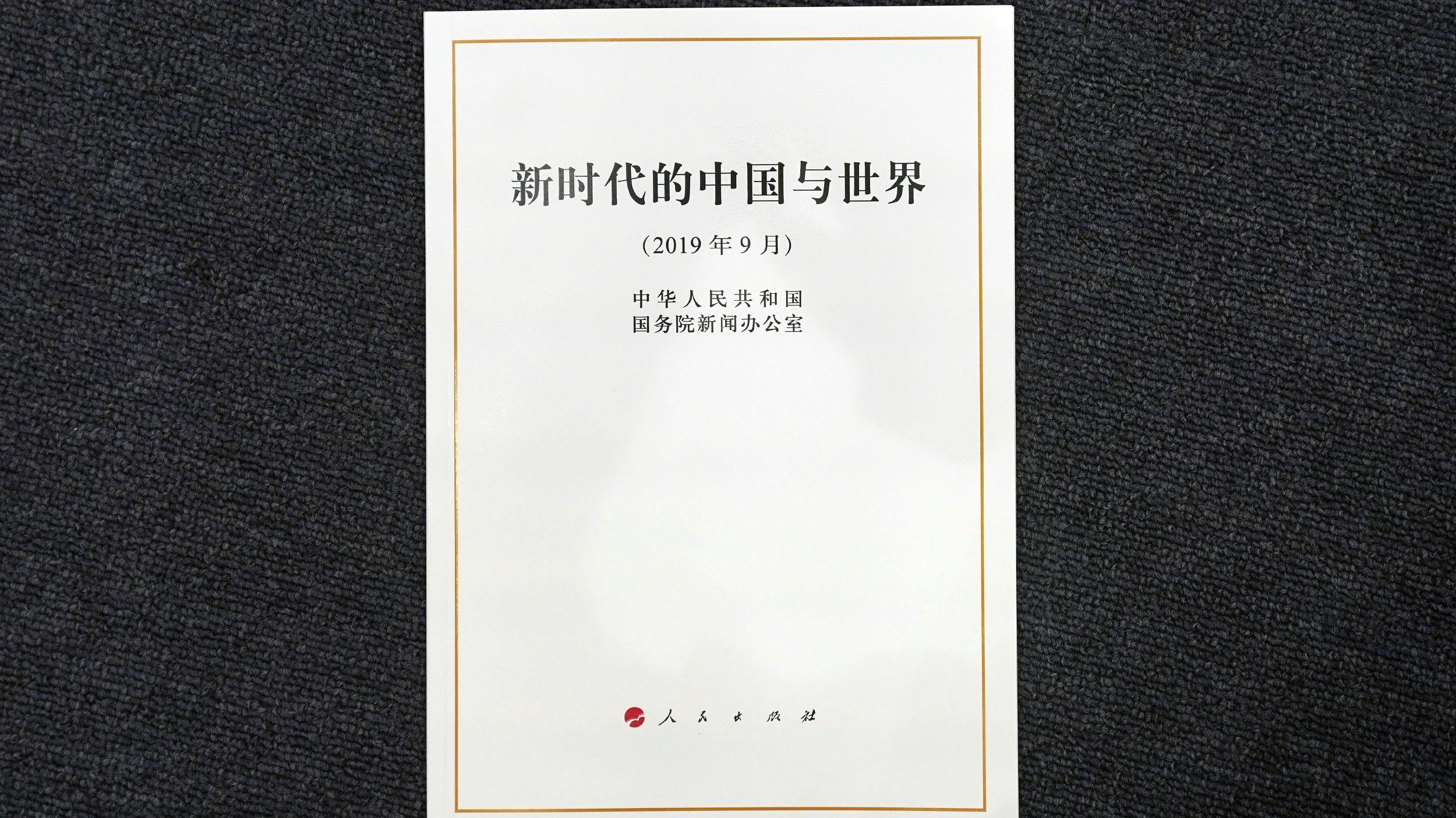 境外媒体:中国郑重宣示新时代世界观