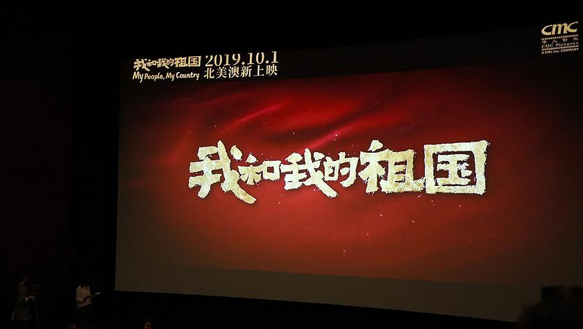 電影《我和我的祖國》海外上映反響熱烈