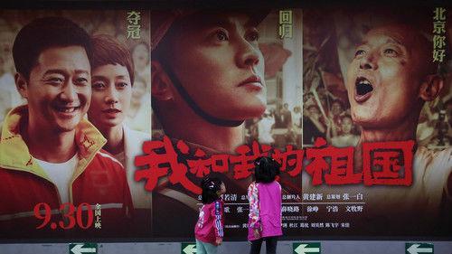 """境外媒体:中国""""爱国大片""""叫好又叫座 打破国庆""""黄金周""""票房纪录"""