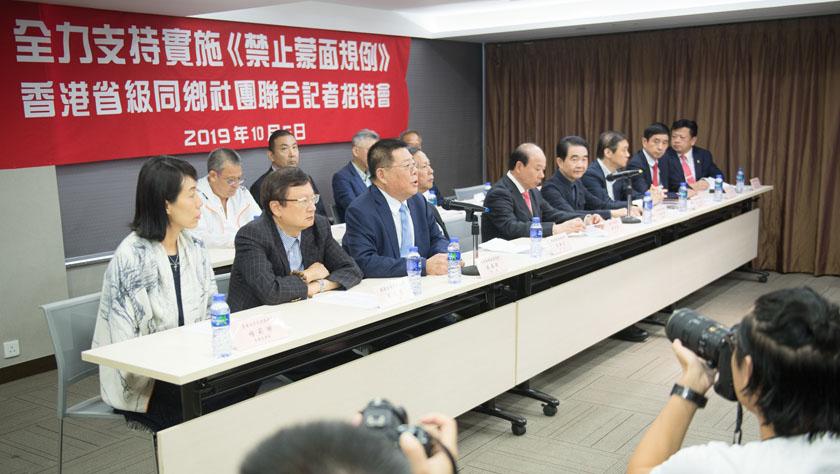 香港12个省级同乡社团发表联合声明全力支持《禁止蒙面规例》
