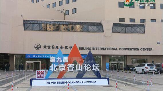境外媒體:北京香山論壇升級令人期待
