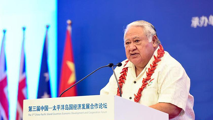 第三届中国-太平洋岛国经济发展合作论坛开幕
