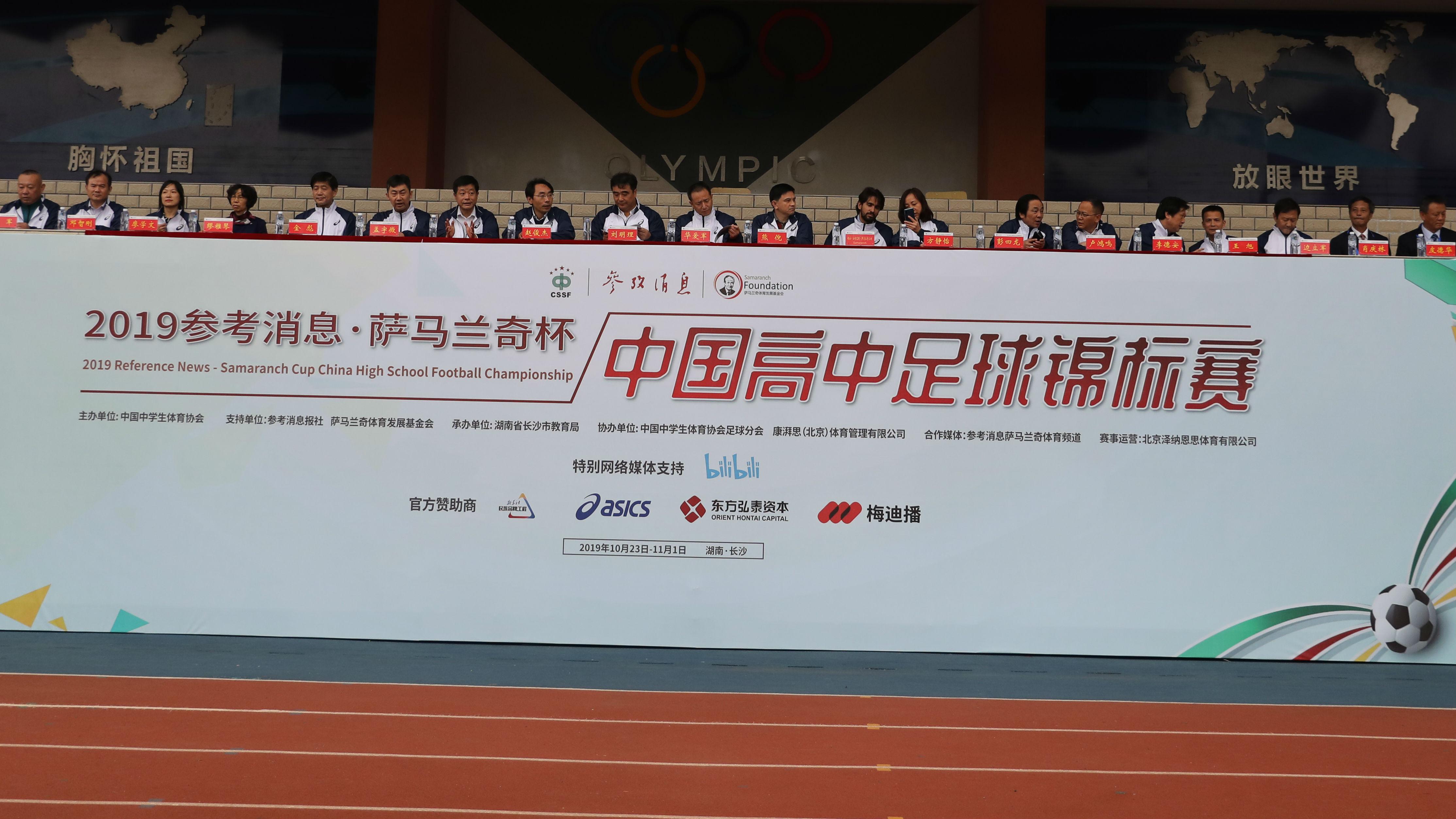 百人牛牛·萨马兰奇杯2019中国高中足球锦标赛开幕