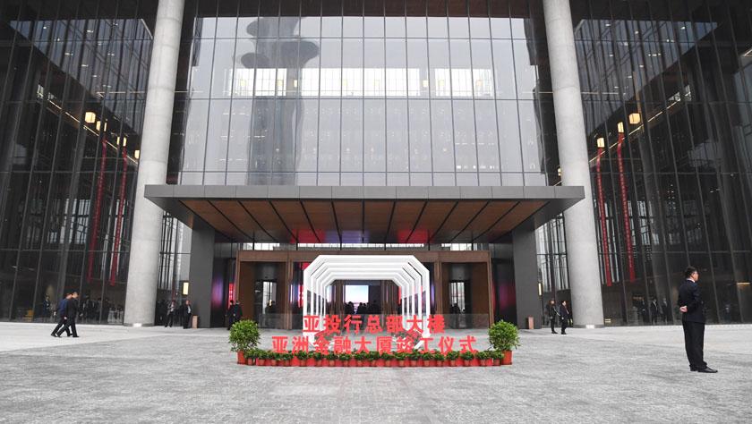 亚投行总部大楼暨亚洲金融大厦竣工