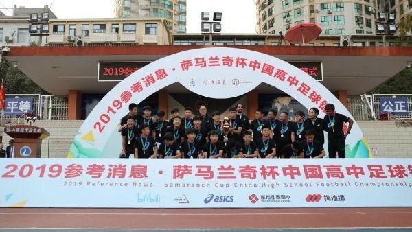 2019百人牛牛·萨马兰奇杯中国高中足球锦标赛圆满闭幕