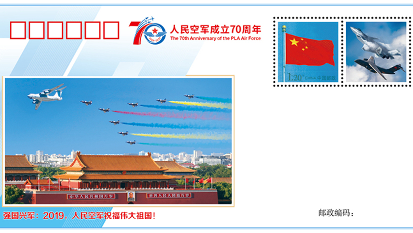 空军发布《我爱祖国的蓝天》主题纪念封 致敬人民空军成立70周年