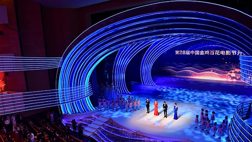 第28屆中國金雞百花電影節開幕