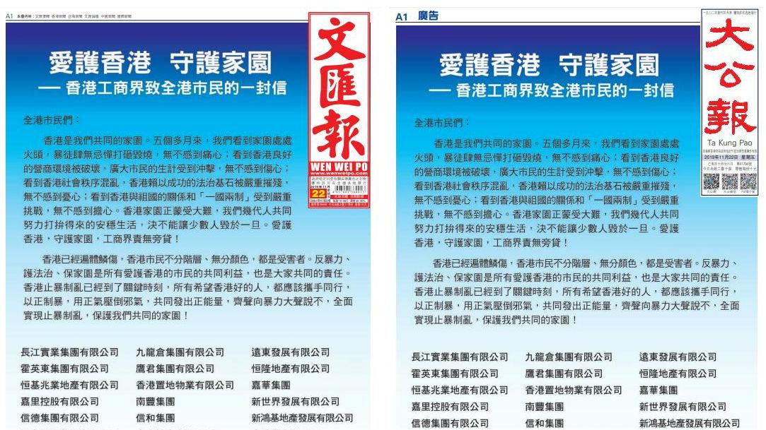 """新報:香港工商界發表公開信 呼吁""""攜手同行 以正制暴"""""""