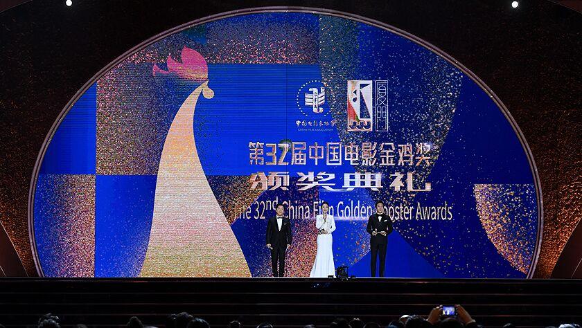第32屆中國電影金雞獎頒獎典禮舉行