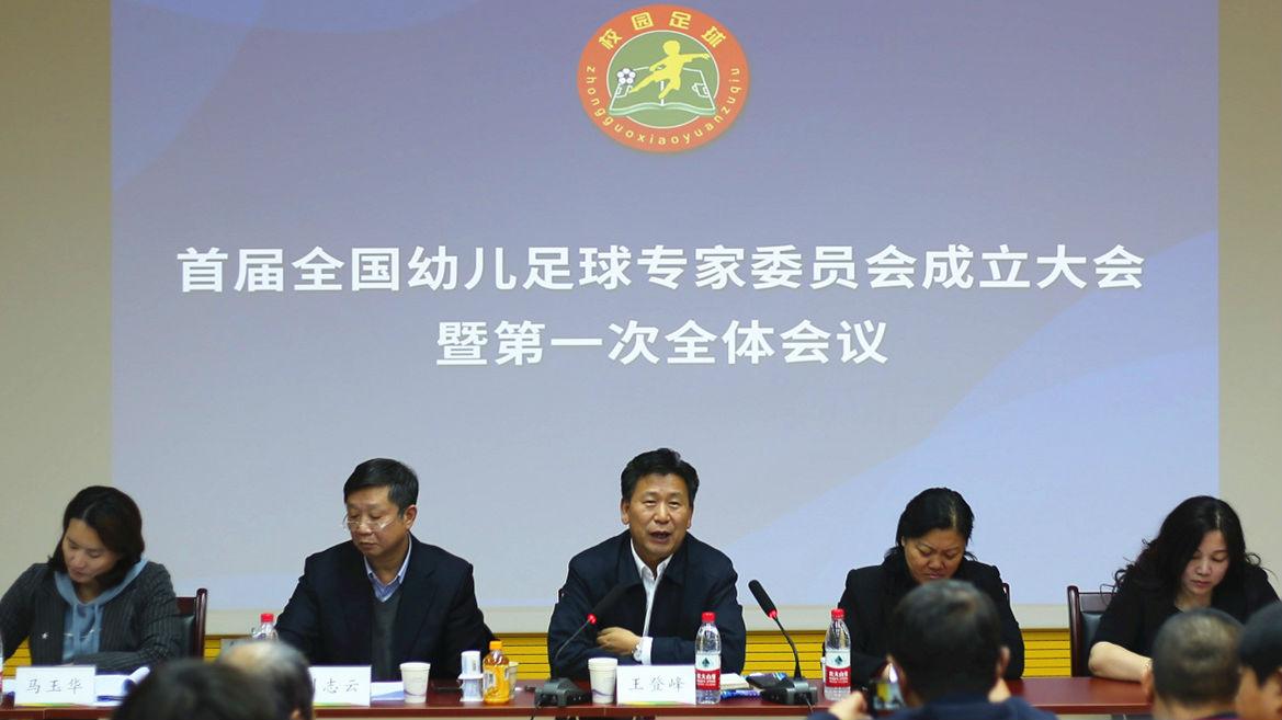 为幼儿体育规范打样,首届全国幼儿足球专家委员会在京成立