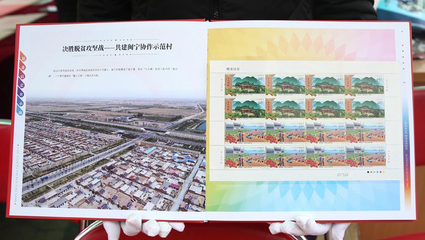 中國郵政發行《精準扶貧》紀念郵票