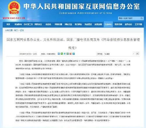"""美媒关注:中国新规严控""""深度伪造""""音视频"""