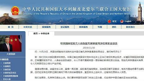 中方对央视记者被判有罪表愤怒:对英国司法公信力产生怀疑