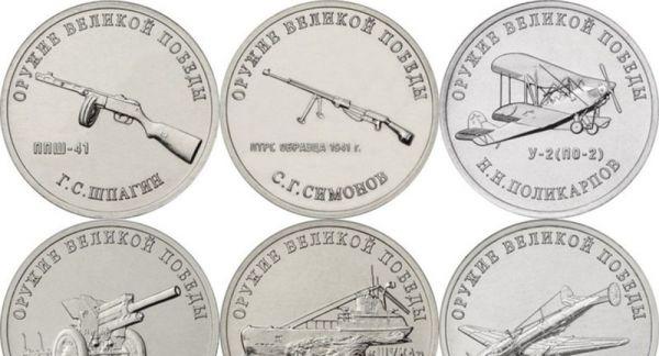 """买纪念币集齐""""胜利武器"""" 俄将发行经典武器纪念币"""
