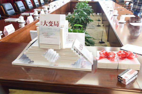 考世界之变 强中国之治——《百年大变局》专家研讨会在京召开