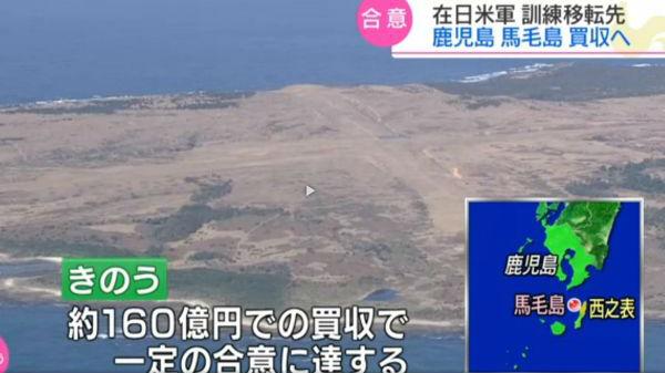 日政府高价收购马毛岛内幕:土地权人被催债 美对日施压