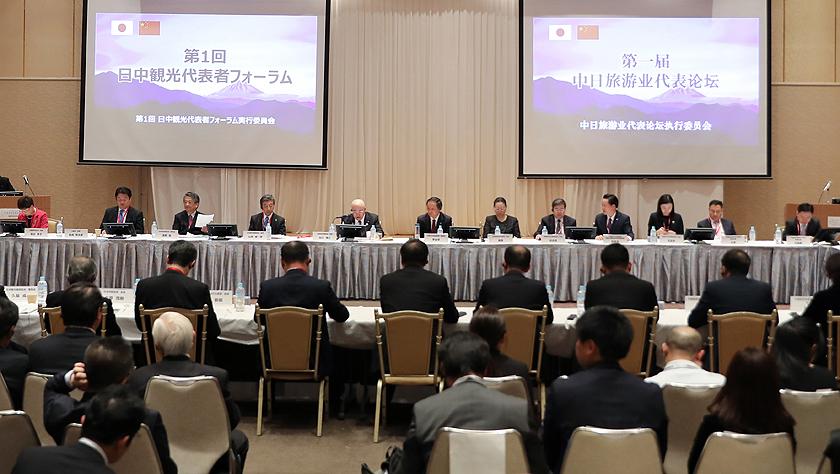 第一屆中日旅游論壇在日本成功舉辦