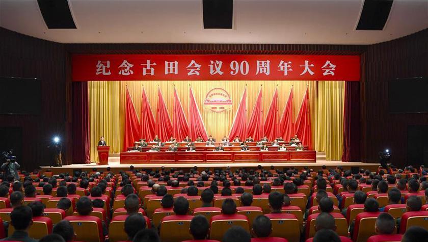 紀念古田會議90周年大會舉行