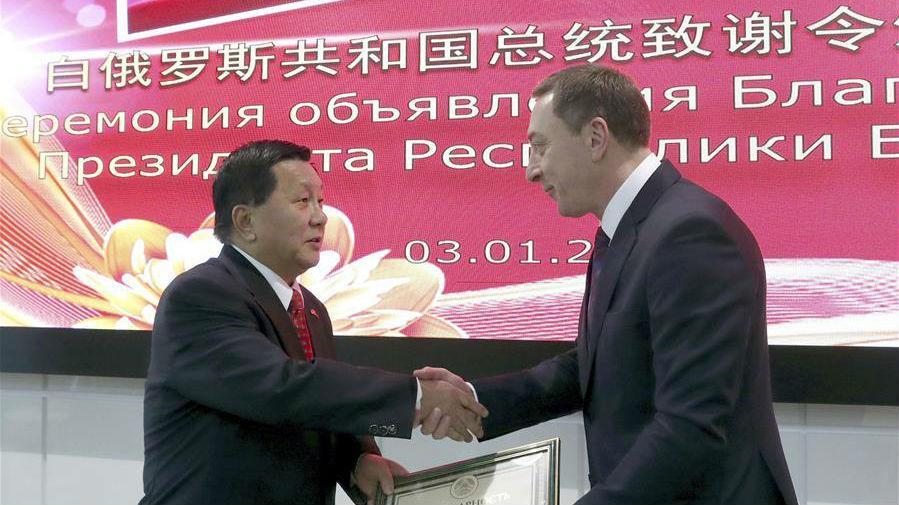 中國公民成為首位獲頒白俄羅斯總統感謝狀的外國人