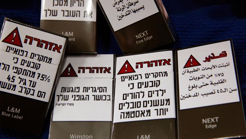 """以色列控烟新规:烟盒须配""""世界最丑色"""""""