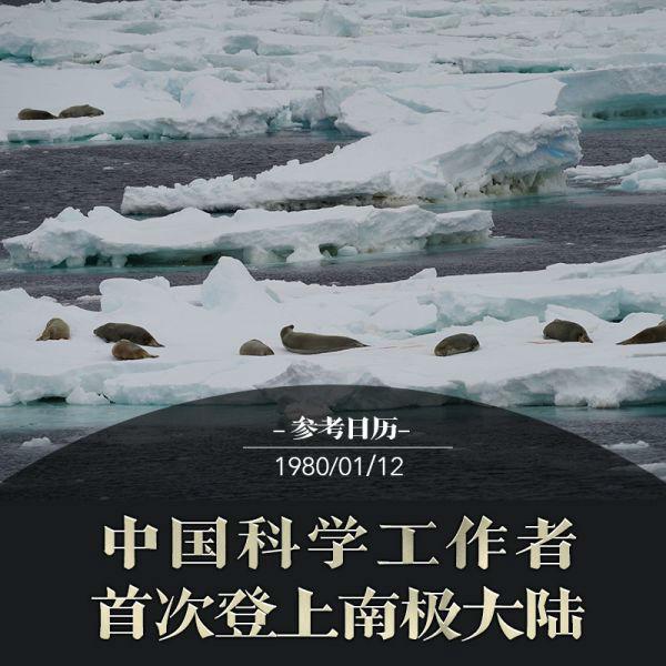 南极美编图