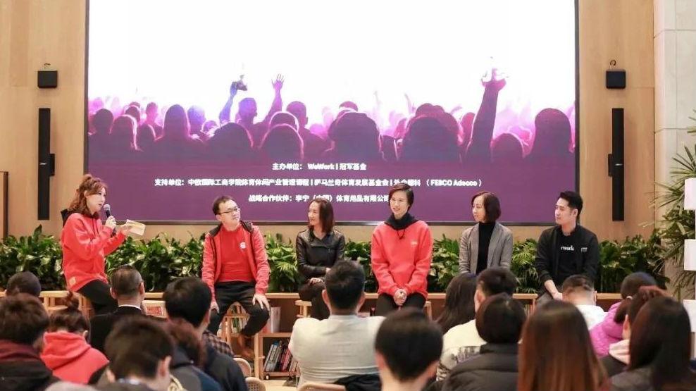 """萨马兰奇体育发展基金会助力""""创业家@运动家""""第三届冠军论坛"""