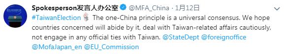 2、外交部推特截图