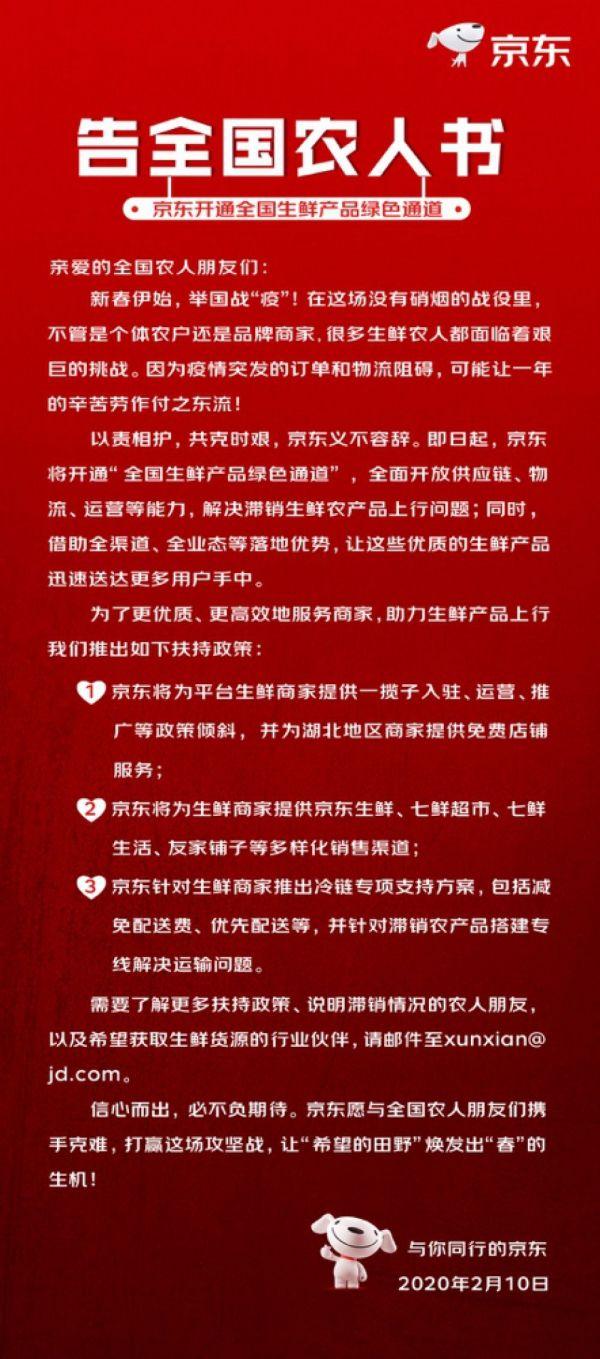 """京东开启""""全国生鲜产品绿色通道"""" 为疫情期间农产品上行提供""""一站式""""服务"""