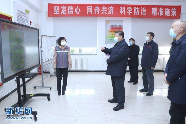 2月10日,中共中央总书记、国家主席、中央军委主席习近平在北京调研指导新冠肺炎疫情防控工作。这是习近平在朝阳区安贞街道安华里社区,了解基层一线疫情联防联控情况。 新华社记者 鞠鹏 摄