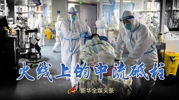 火线上的中流砥柱——献给奋战在抗疫一线的医务工作者