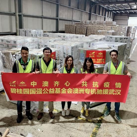 碧桂园全球采购防疫物资联手南航直飞武汉 支持一线抗疫、复工复产