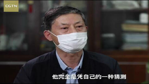 """外媒聚焦:中外科学家驳斥""""病毒泄漏""""阴谋论"""
