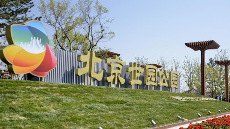 北京世園公園正式掛牌