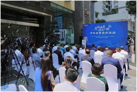 广州市汽车消费惠民活动在广汽中心举行