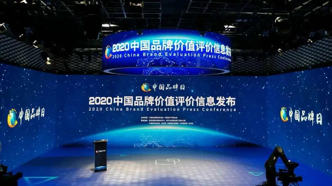 2020中国品牌价值评价信息在京发布