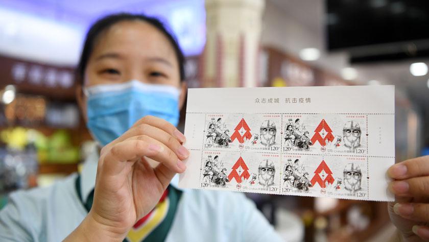 中國郵政特別發行郵票《眾志成城 抗擊疫情》