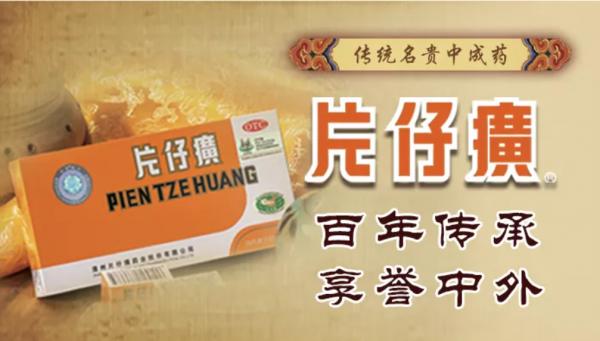 """片仔癀:""""海上丝绸之路""""的中国符号"""