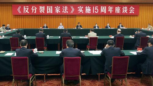 """境外媒体关注《反分裂国家法》15周年座谈会:正告""""台独""""分裂必遭严惩"""