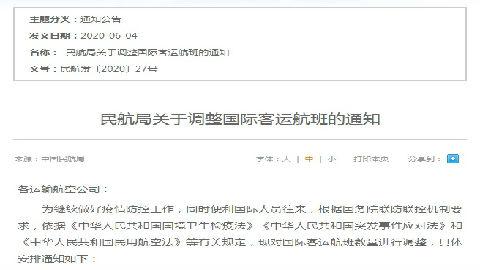 境外媒体关注:中国对入境航班实施奖励和熔断措施