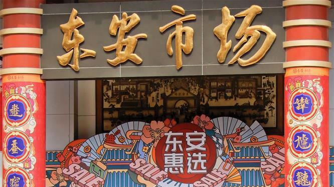 北京:消费季带火老商业街