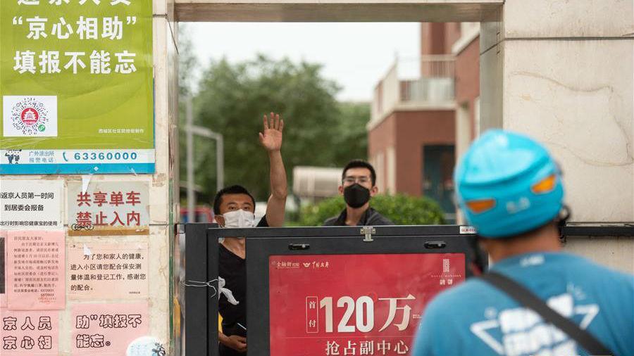 北京:严格社区封闭式管理