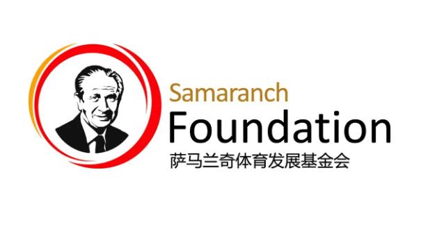 萨马兰奇体育发展基金会成立8周年!