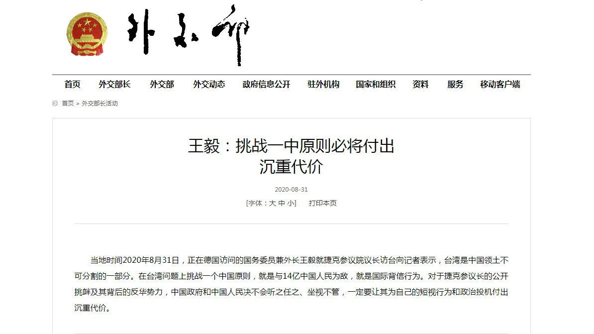 """中方批捷政客挑战一中原则:操弄""""台独""""必将付出沉重代价"""